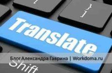Онлайн переводчик с английского на русский бесплатно с точным переводом
