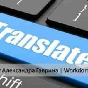 Онлайн переводчики с английского на русский бесплатно с точным переводом