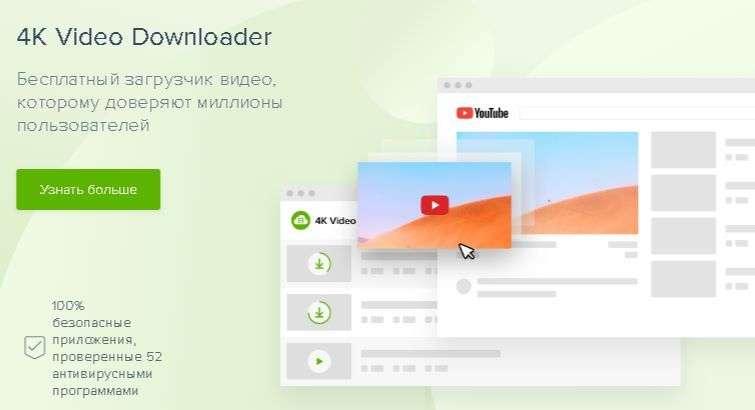 скачать 4K Video Downloader