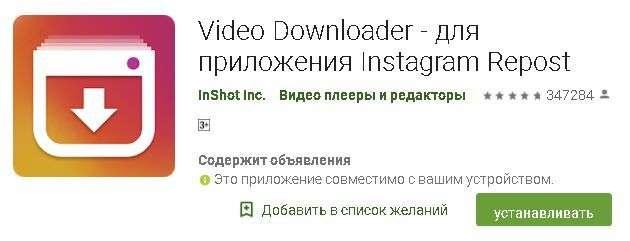 Video Downloader - для приложения Instagram Repost