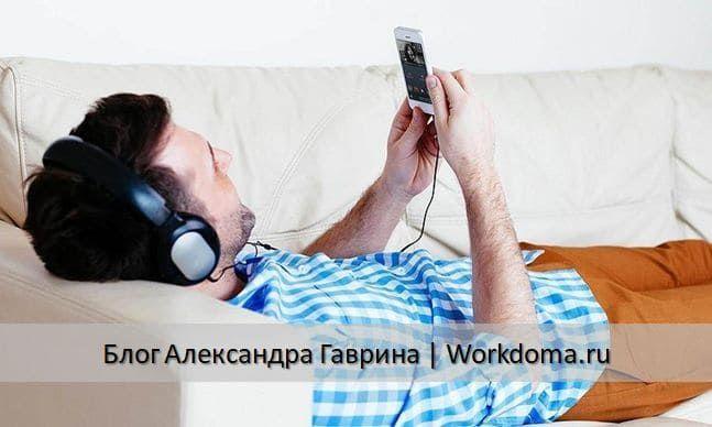 заработок на прослушивании музыки в интернете