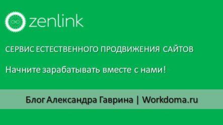 Партнерка Zenlink - зарабатывать на продвижении сайтов!