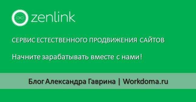 zenlink зарабатывайте с нам