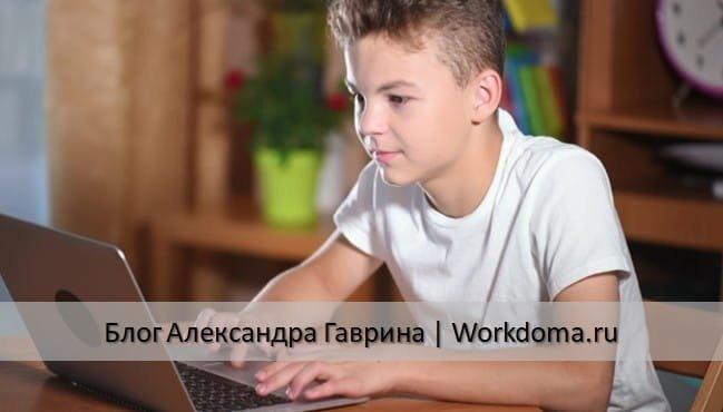 как зарабатывать школьнику