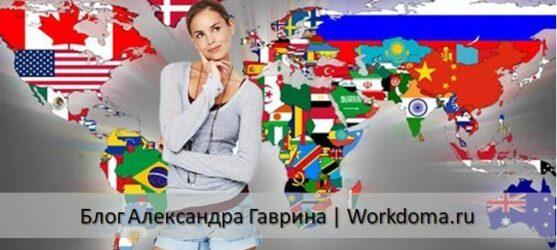 Работа переводчиком на дому через интернет без опыта