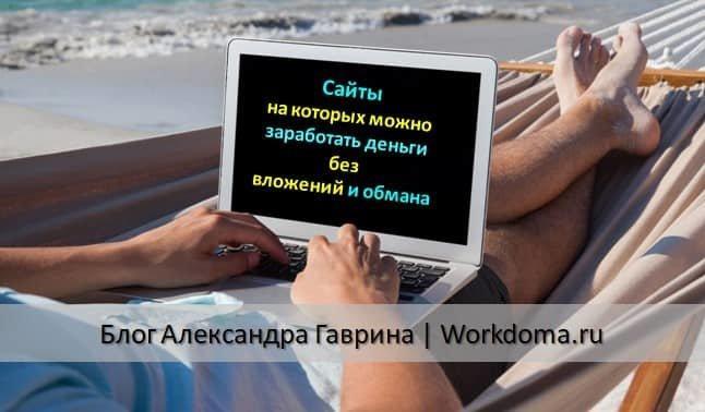 сайты на которых можно заработать