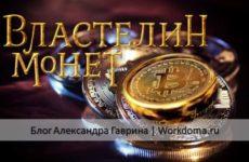Обучающая крипто игра «Властелин монет» – Вы уже в игре!