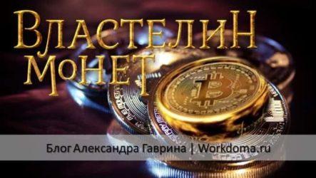 Обучающая крипто игра Властелин монет - вы уже в игре