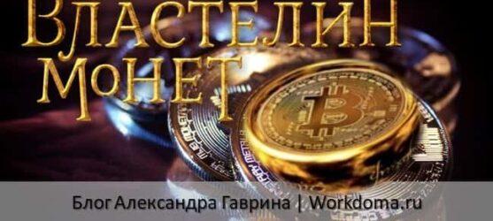 Обучающая крипто игра «Властелин монет» — Вы уже в игре!