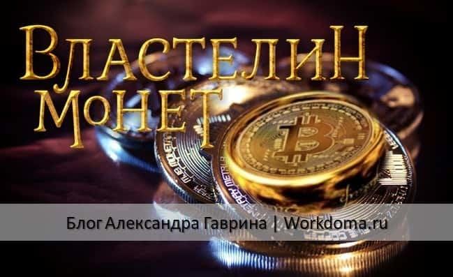 криптоигра властелин монет