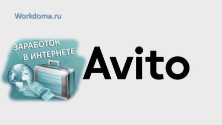 Как заработать на Авито от 10 000 руб. без вложений — инструкция для новичков