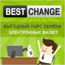 BestChange.ru - Мониторинг обменников в интернете