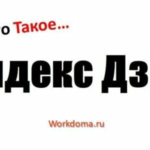 Что такое Яндекс Дзен простыми словами и как он работает