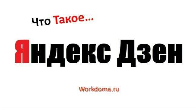 что такое Яндекс Дзен простыми словами