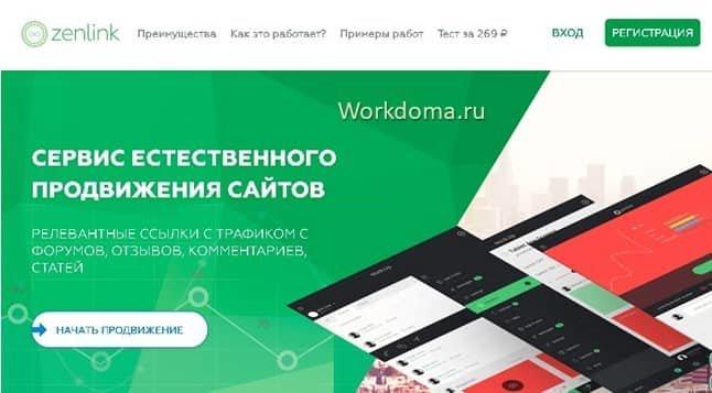 естественное продвижение сайтов zenlink.ru