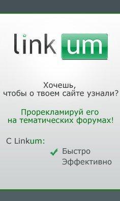 Linkum, биржа ссылок