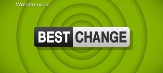 Бестчендж (bestchange) мониторинг обменников: официальный сайт + отзывы