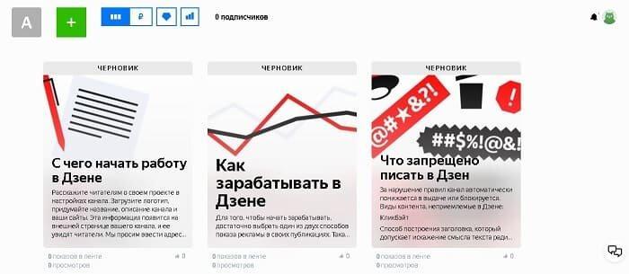 предупреждениями_разъяснения _ Яндекс Дзен
