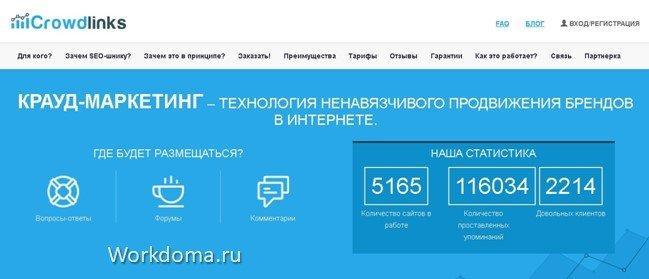 Сервис Crowd Links _ услуги по крауд-маркетингу