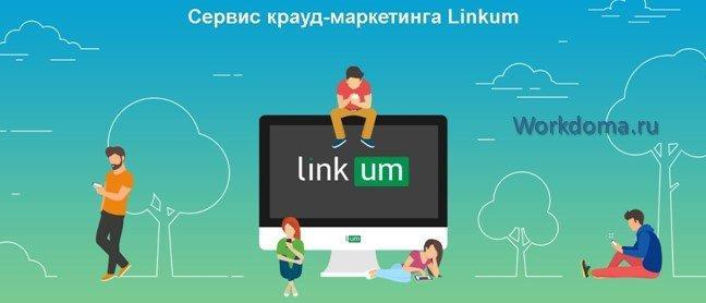 сервис крауд-маркетинга Linkum