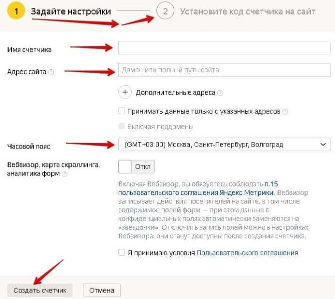 создайте новый счетчик в Яндекс.Метрике.