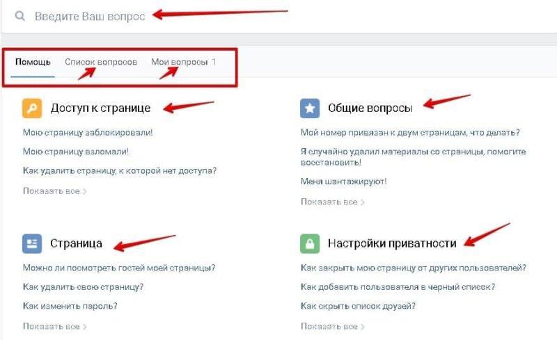 как задать вопрос в техподдержку вконтакте