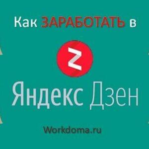 Как заработать на Яндекс Дзен обычному человеку: 7 пошаговых Советов
