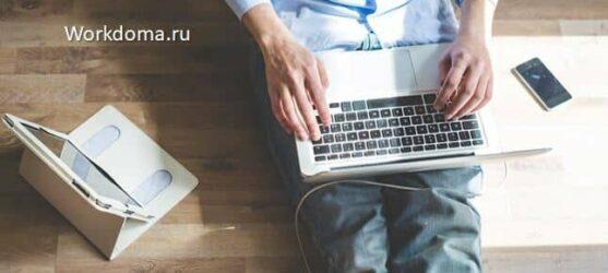Как Заработать на Программировании в Интернете — 4 Хороших Совета