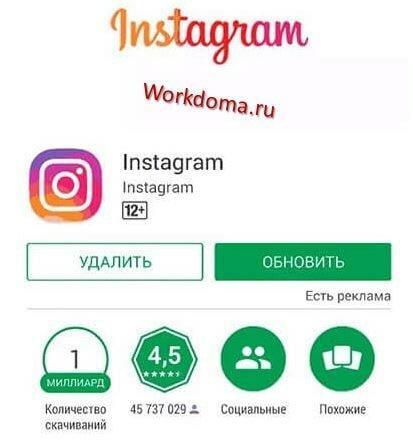 кнопка обновить приложение Инстаграм