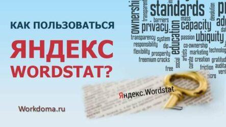 Вордстат Яндекс статистика ключевых запросов и подбор слов