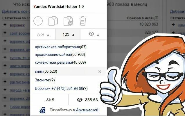 Yandex Wordstat Helper