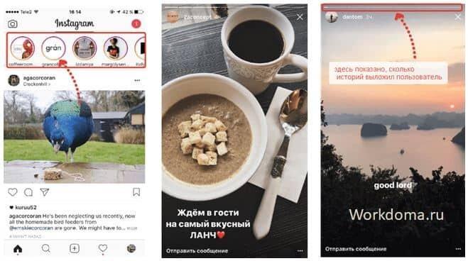 Instagram Stories как пользоваться