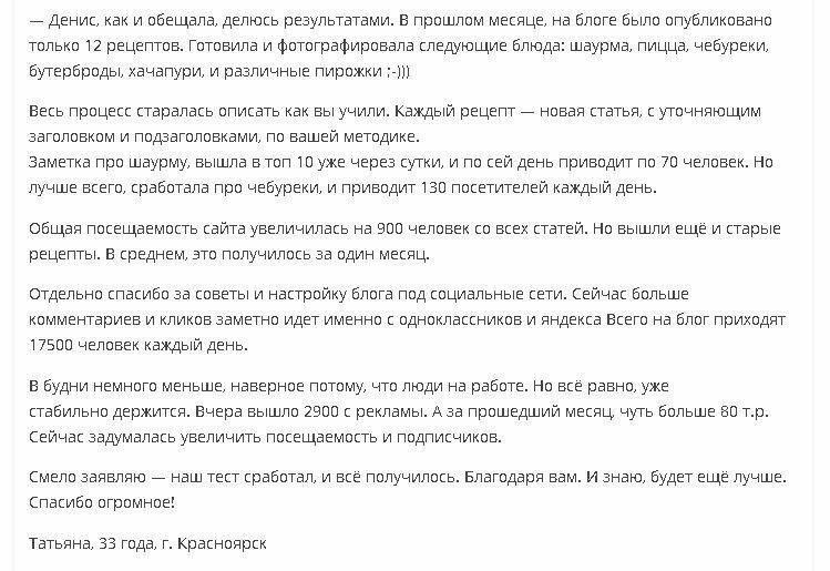 отзывы об обучении у Дениса_2
