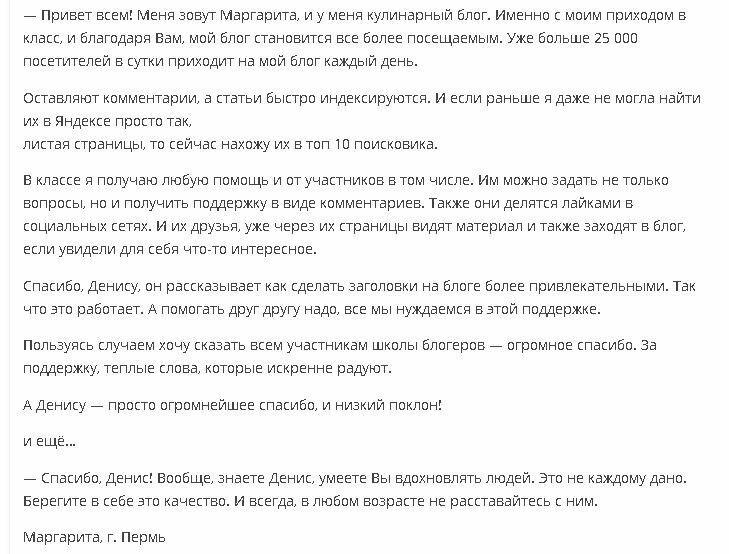 отзывы учеников школы блогеров Дениса Повага