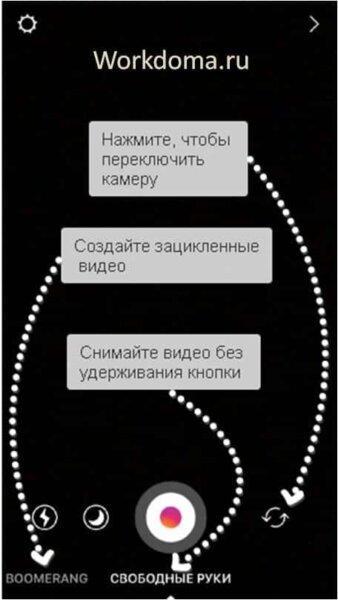 редактирование историй в Инстаграм