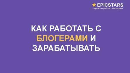 EpicStars биржа - реклама и пиар у блогеров в Instagram