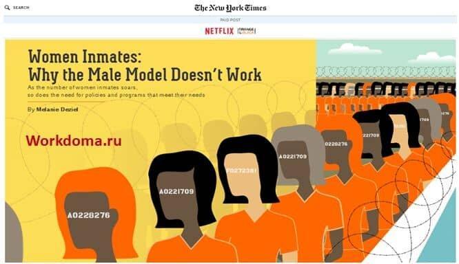 статья нативная в The New York Times