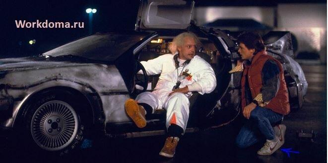 вспомните, как Марти Макфлай бегал во второй части «Назад в будущее» в кроссовках Nike.