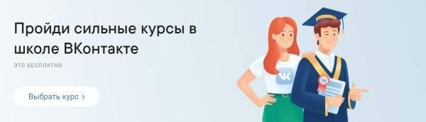 академия вконтакте