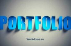 Портфолио - Что это Такое и Как Сделать Советы и Рекомендации