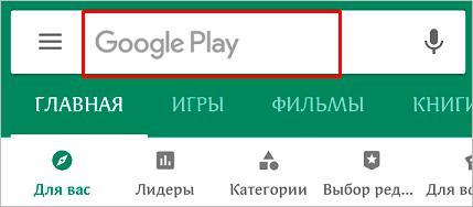 заходим в приложение Play Маркет