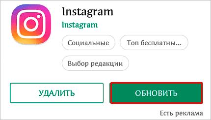 кнопка обновить инстаграм