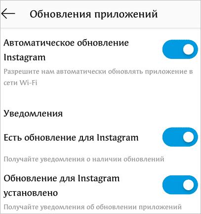 кнопка автоматическое обновление инстаграм
