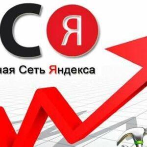 Рекламная Сеть Яндекс (РСЯ) – Как Добавить Свой Сайт