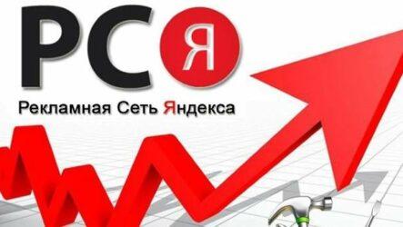 Рекламная сеть Яндекс (РСЯ) как добавить свой сайт