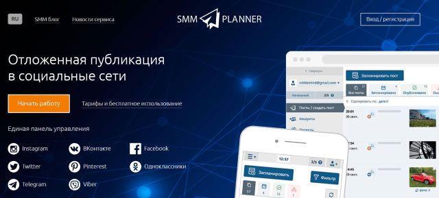 сервис-SMMplanner