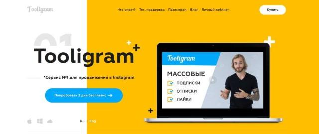 сервис-Tooligram