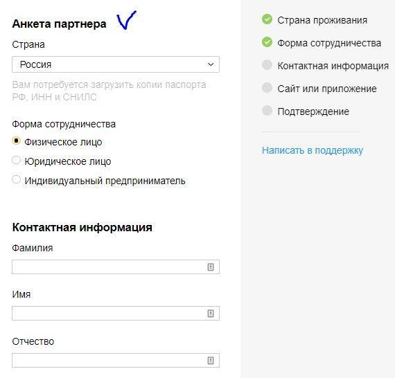 форма заполнения анкеты участника рся