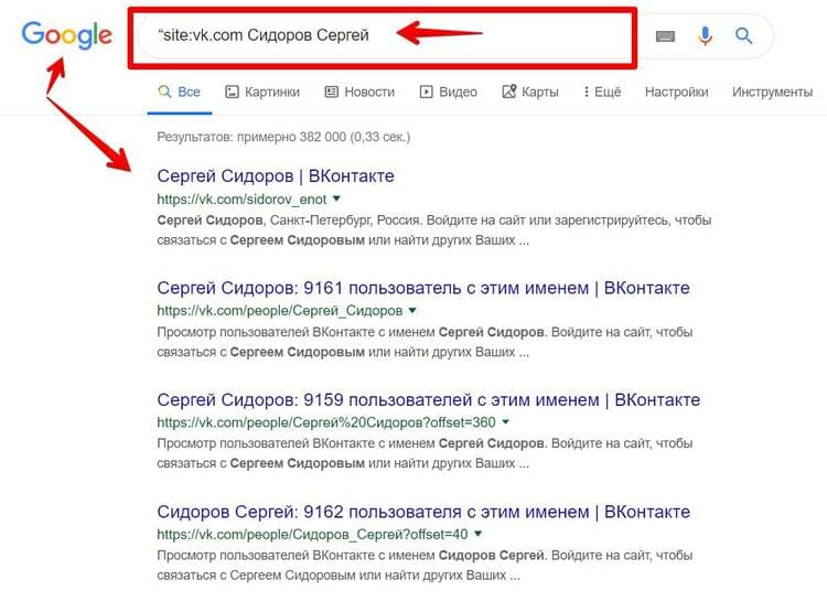 искать людей из ВК в Гугле