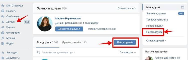 рекомендации по поиску ВКонтакте